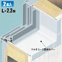 【フクビ化学工業】マルチユース窓枠カバー 2.2m【BSM22W】2本...