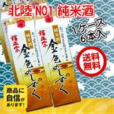 福正宗金のしずく1800mlパック6本ケース売