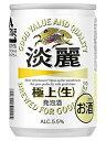 キリン 淡麗 生 135ml 90缶(3ケース)