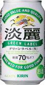キリン 淡麗 グリーンラベル 350×24缶(1ケース) 【送料無料対象外商品】 【05P24Mar17】