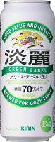 キリン淡麗グリーンラベル500×24缶(1ケース)