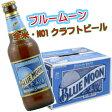 ブルームーン 355ml ボトル 24本 1ケース 【05P24Mar17】