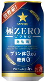 サッポロ極ZERO(ゴクゼロ)350ml24入ケース