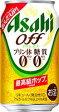 アサヒ オフ 350ml×24缶(1ケース) 【送料無料対象外商品】 【05P24Mar17】