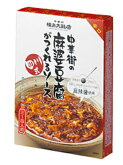 横浜大飯店中華街の麻婆豆腐がつくれるソース四川式10個(1ケース)