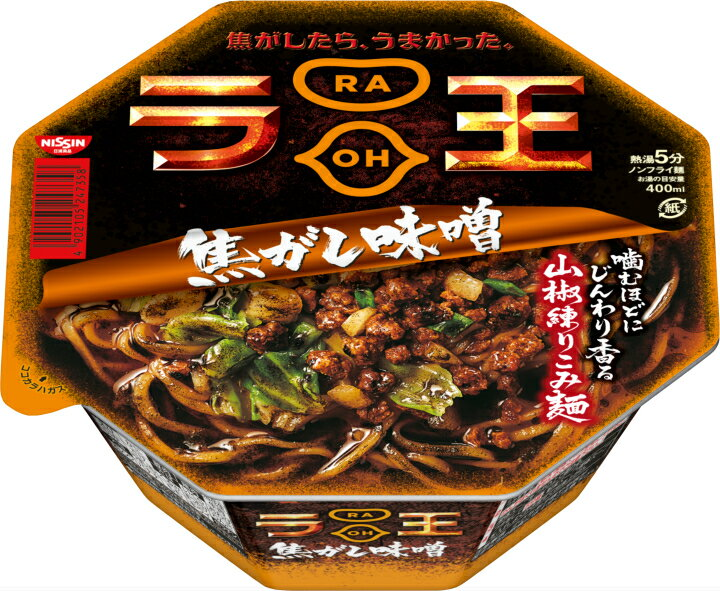 麺類, ラーメン  122gX121