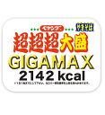 ペヤング ソースやきそば 超超超大盛 GIGAMAX 439gX8個(1ケース)