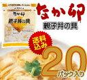 卵があれば簡単調理で美味しい親子丼のできあがり。なか卯 親子丼の具 20パックセット 【送料無...