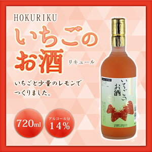 HOKURIKU手造りいちごの酒720mL