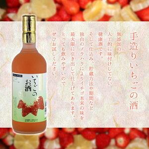 HOKURIKU手造りいちごの酒720mLリキュール