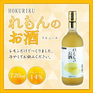 HOKURIKU手造りれもんの酒720mL05P08Feb15