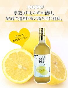 HOKURIKU手造りれもんの酒720mL