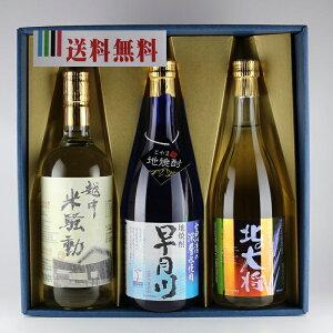 富山の地焼酎3本セット。焼酎飲み比べセット。焼酎飲み比べギフトセット。飲み比べ