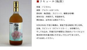【女性におすすめ】レディースセットリキュール3本手造り梅酒手造りいちご酒手造りれもん酒【ギフト】
