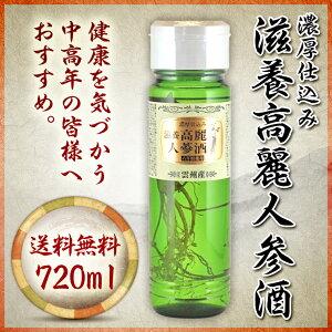 【送料無料】濃厚仕込み滋養高麗人参酒720mL
