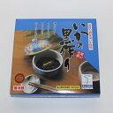 富山名産 新鮮お刺身用いか使用 いかの黒作り【箱】 【要冷蔵】