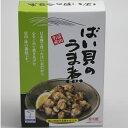富山名産 ばい貝のうま煮【箱】 富山湾海洋深層水仕込み 【要冷蔵】