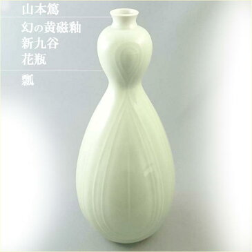 山本篤 新九谷 黄磁釉花瓶 瓢