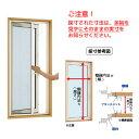 【送料無料】オーダーメイドで窓にピッタリのアミ戸を製作いたします。浴室対応商品もございま...