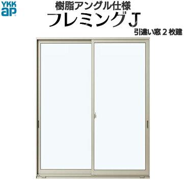 【福井県内のみ販売商品】YKKAP 引き違い窓 フレミングJ[複層ガラス] 2枚建 半外付型:[幅2740mm×高2230mm]