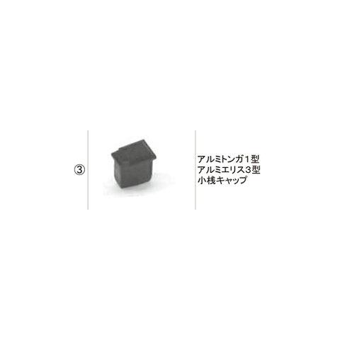 LIXIL補修用部品 TOEXブランド部品 フェンス 本体部品 本体キャップ:アルミトンガ1型 アルミエリス3型 小桟キャップ[BBF05010A]