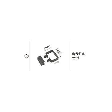 LIXIL補修用部品 TOEXブランド部品 カーポート カーポート雨樋セット 雨樋セット6(カーポート用):角サドルセット[RBH01030A]