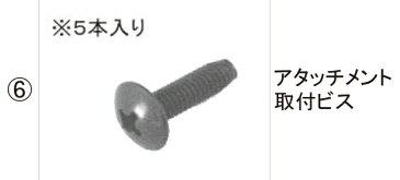 LIXIL補修用部品 TOEXブランド部品 カーポート カーポート雨樋セット 雨樋セット15(カーポート用):アタッチメント取付ビス[SUW04014C]