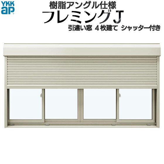 【アルミサッシ】 フレミングJ 半外付型: 2枚建 【ペアガラス】 YKKAP窓サッシ [幅1690mm×高370mm] [複層ガラス] 引き違い窓 【サッシ窓】 【引違い窓】