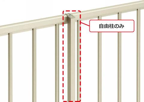 YKKAPオプション ガーデンエクステリア フェンス シンプレオフェンス ST1型用:自由柱施工 34m/秒相当仕様 自由柱 T60[高600mm]