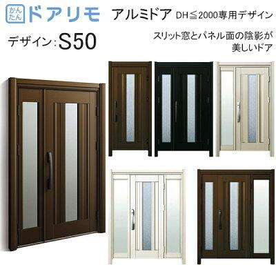 商品リンク写真画像:アルミ扉(略語AD)の例②リフォーム用ドア (ノース&ウエストさんからの出展)