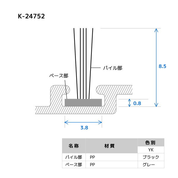 YKKAP窓サッシ 部材 網戸モヘア:クリアランス6mm(K-24752)10m