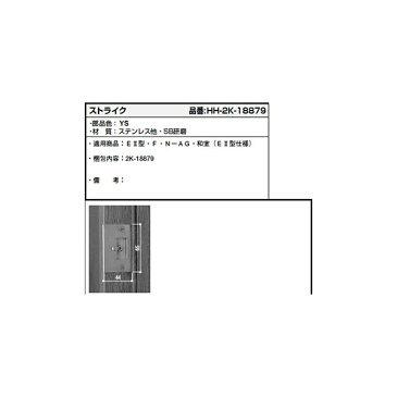 ストライク(HH2K-18879)【YKK】【ラフォレスタ】【室内ドア】【扉】【室内扉】【木質ドア】【YKK室内ドア】【錠】【鍵】【ハンドル】【取手】