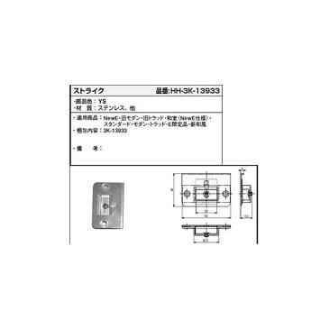 ストライク(HH3K-13933)【YKK】【ラフォレスタ】【室内ドア】【扉】【室内扉】【木質ドア】【YKK室内ドア】【錠】【鍵】【ハンドル】【取手】