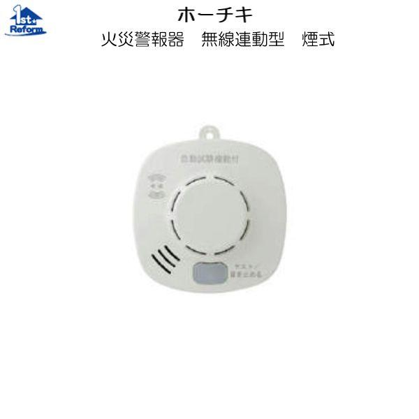 リフォーム用品耐震・防災防災用品住宅用火災警報器:ホーチキ火災警報器無線連動型煙式