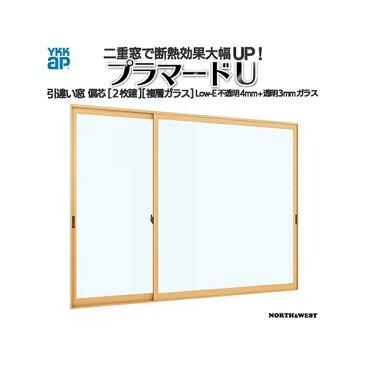 [福井県内のみ販売商品]YKKAPプラマードU 引き違い窓 偏芯2枚建[複層ガラス] Low-E不透明4mm+透明3mmガラス:[幅2001〜3000mm×高1801〜2200mm]【引違い】【内