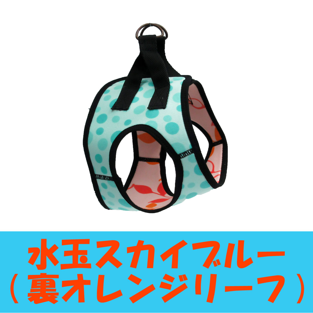 わんダフル★ハーネス フレンチブル用【山本化学工業】