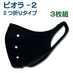 2つ折り型『ビオラ-2』マスクカバー 3枚組【山本化学工業製】