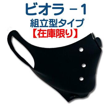 組立型『ビオラ-1』マスクカバー【山本化学工業製】