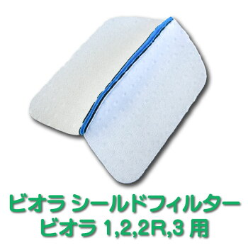 【公式】ビオラシリーズ専用『ビオラシールドフィルター』(白色)【山本化学工業製】
