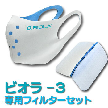 2つ折り型『ビオラ-3』(白色)マスクカバー10枚組【山本化学工業製】