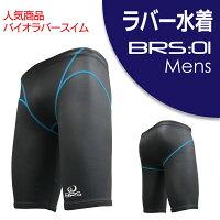 バイオラバースイムBRS:01(股上浅いタイプ)メンズ【山本化学工業】