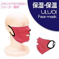 うるおいフェイスマスク【山本化学工業】