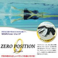 ゼロポジションジュニア3mm厚【山本化学工業】