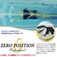 ゼロポジションマスターズ3mm厚【山本化学工業直営】