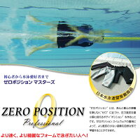 ゼロポジションロングスパッツ1mm【山本化学工業直営】