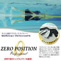 ゼロポジションプロフェッショナルシルバー【山本化学工業】