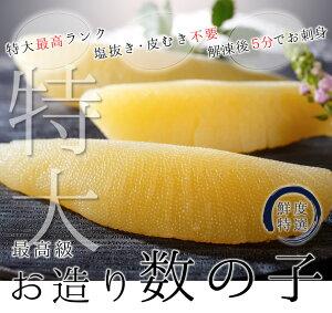北海道の魚介 いくら・数の子 最高級お刺身用「お造り」数の子