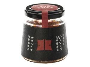 漁師町のいくら昆布醤油漬110g2本入(瓶詰/急速冷凍)【知床らうす深層水使用】
