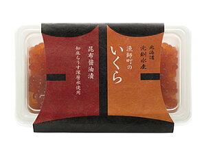 漁師町のいくら昆布醤油漬150g3個入(パック詰/急速冷凍)【知床らうす深層水使用】