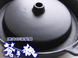 【数量限定】北海道調理器具「蒼き狼」(ジンギスカン鍋)